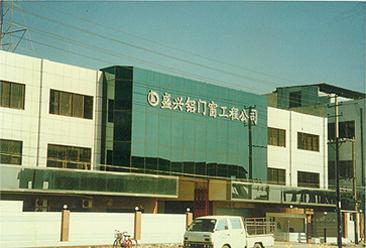 1992年,盛兴铝门窗工程公司办公楼