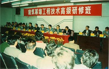 1997年,独立承办国家人事部、建设部建筑幕墙高研班