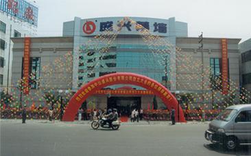 2003年,盛兴新办公楼