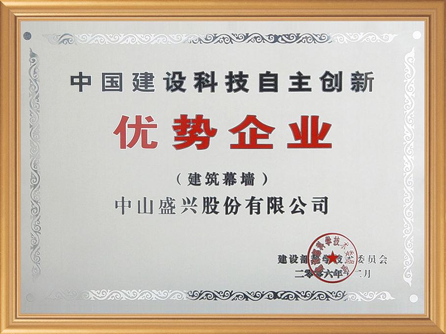 中国建设科技自主创新优势企业