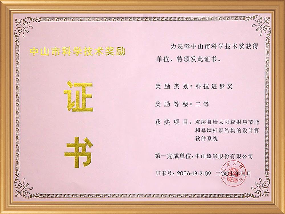 2007-06中山市科技二等奖(双层幕墙太阳辐射热节能和幕墙杆索的设计计算软件)