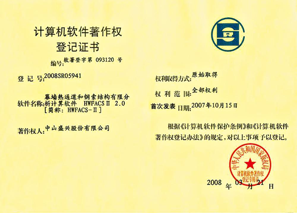 2008-03软件著作权(幕墙热通道和钢索结构有限分析计算软件)