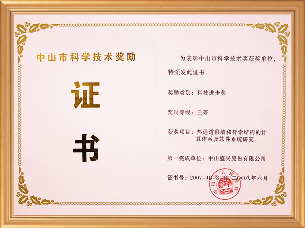 2008-06中山市科技三等奖(热通道幕墙和杆索结构计算软件)