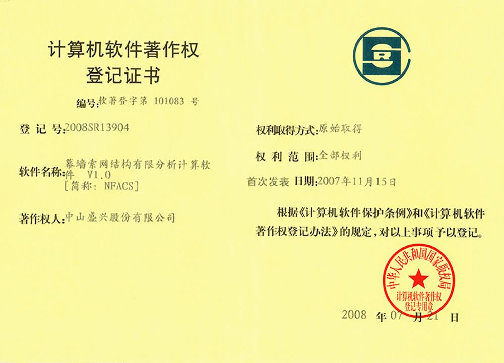 2008-07软件著作权(幕墙索网结构有限分析计算软件)