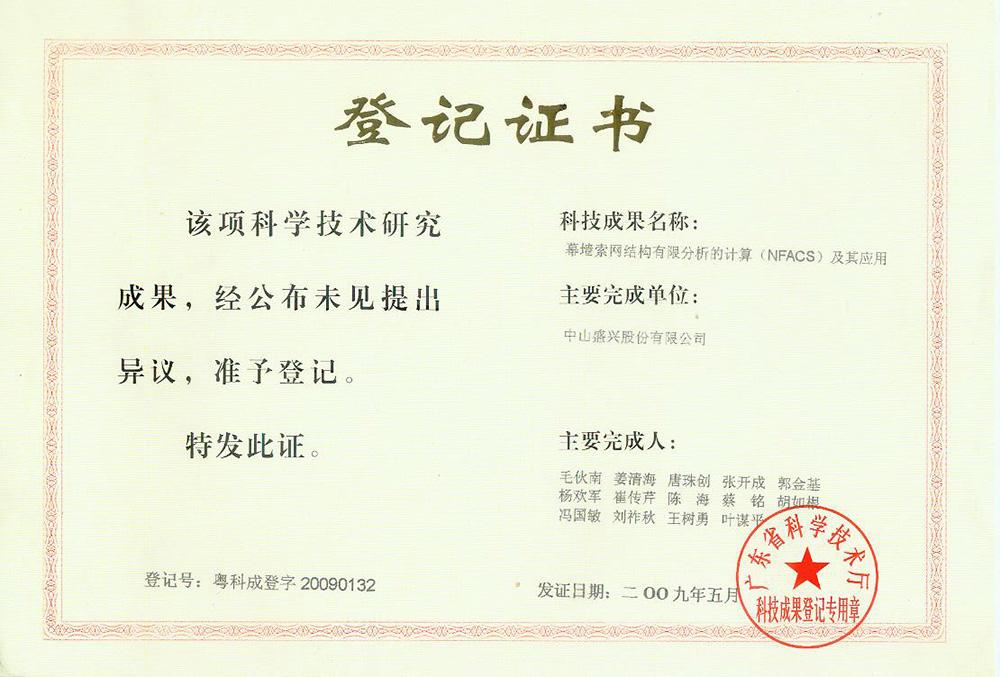 2009-05网幕墙软件—成果登记证书