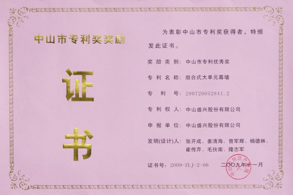 2009-11中山市专利优秀奖(组合式大单元幕墙)