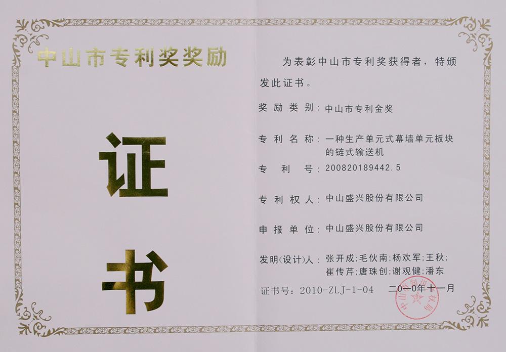 2010-11中山市专利金奖(一种生产单元式单元板块的链式输送机)