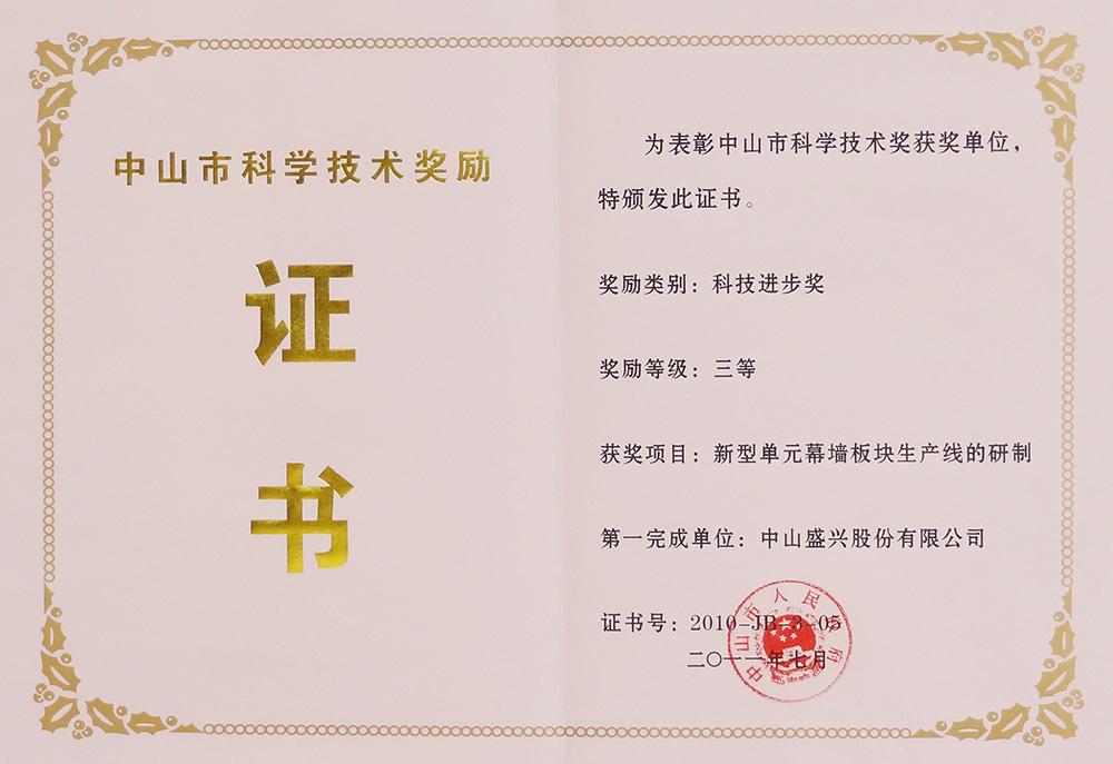 2011-07中山市科技三等奖(新型单元幕墙板块生产线)
