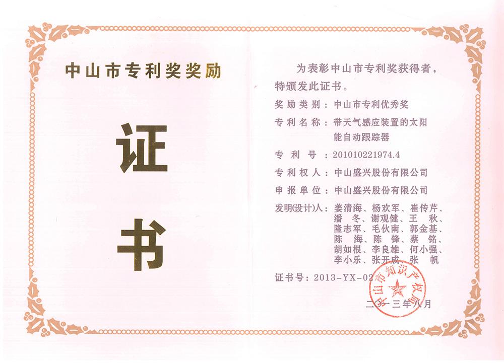 2013-08中山市专利优秀奖(带天气感应装置的太阳能自动跟踪器)