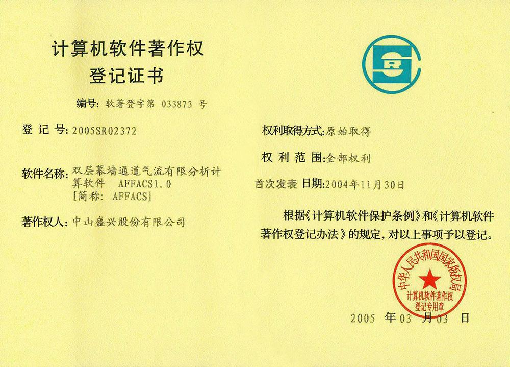 20005-03软件著作权(双层幕墙通道气流有限分析计算软件)