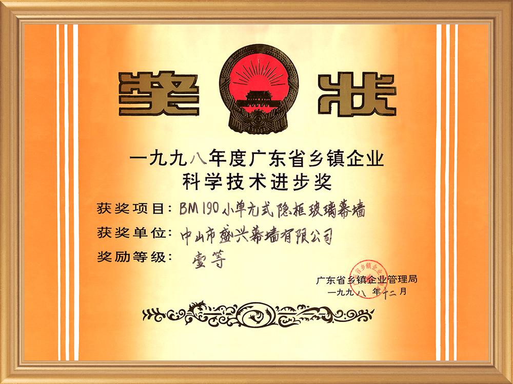 广东省科技一等奖(1998.BM190小单元式隐框玻璃幕墙)