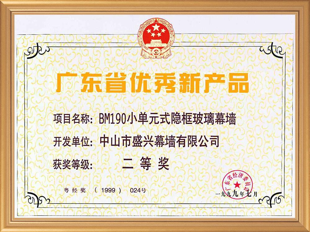 广东省优秀新产品二等奖(1999.BM190小单元式隐框幕墙)