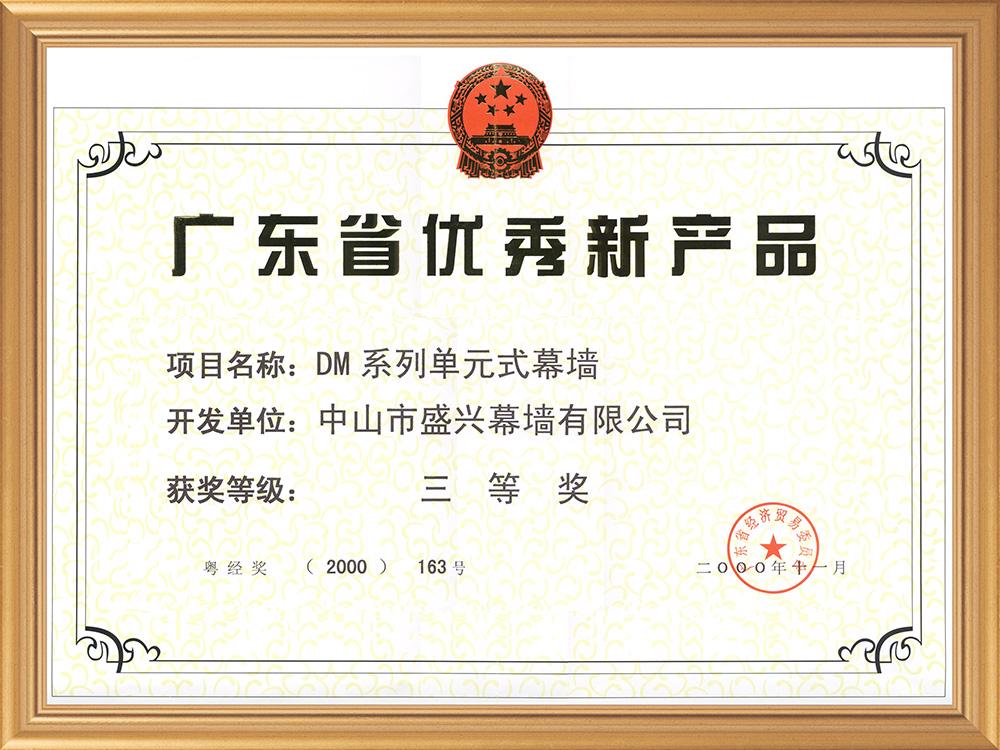 广东省优秀新产品三等奖(2000.DM系列单元市幕墙)