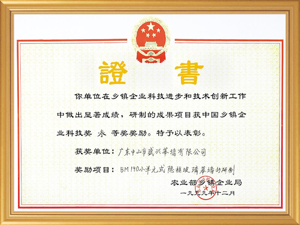 中国乡镇企业科技三等奖(1999.BM190小单元式隐框玻璃幕墙)