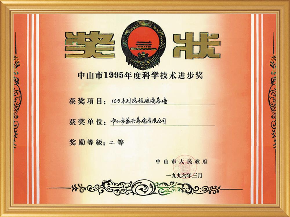中山市科技二等奖(1996.165系列隐框玻璃幕墙)