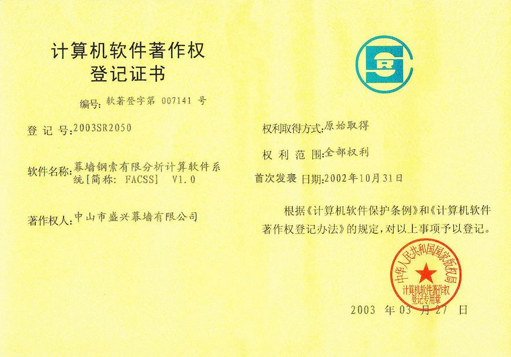 中山市科技二等奖(1996)