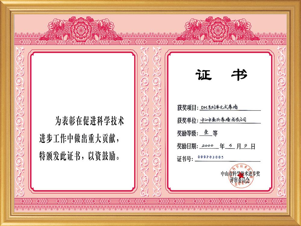 中山市科技一等奖(2000.DM系列单元式幕墙)