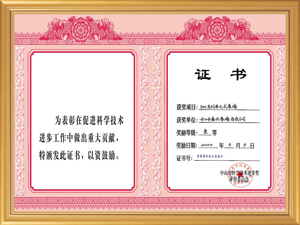 中山市科技一等奖(2000)