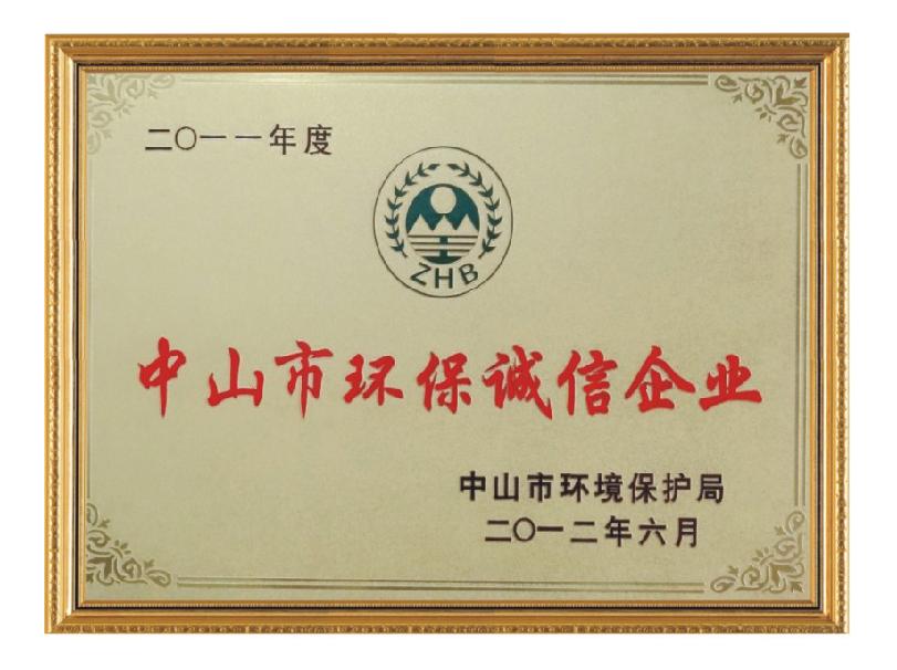 中山市环保诚信企业