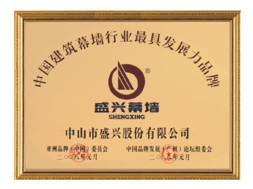 中国建筑幕墙行业最具发展力品牌