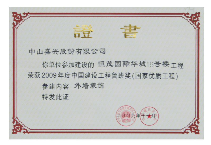 China Construction Engineering Luban Prize (2009. Hengmao Nanchang)