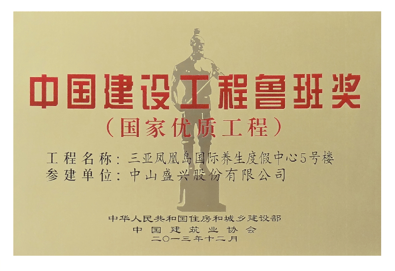 China Construction Engineering Luban Prize medal (2013. Sanya Phoenix Island )