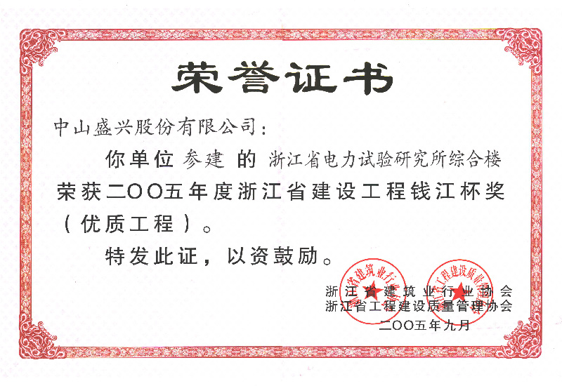 Zhejiang Qianjiang Cup Award (2005.Hangzhou electric power, zhejiang)